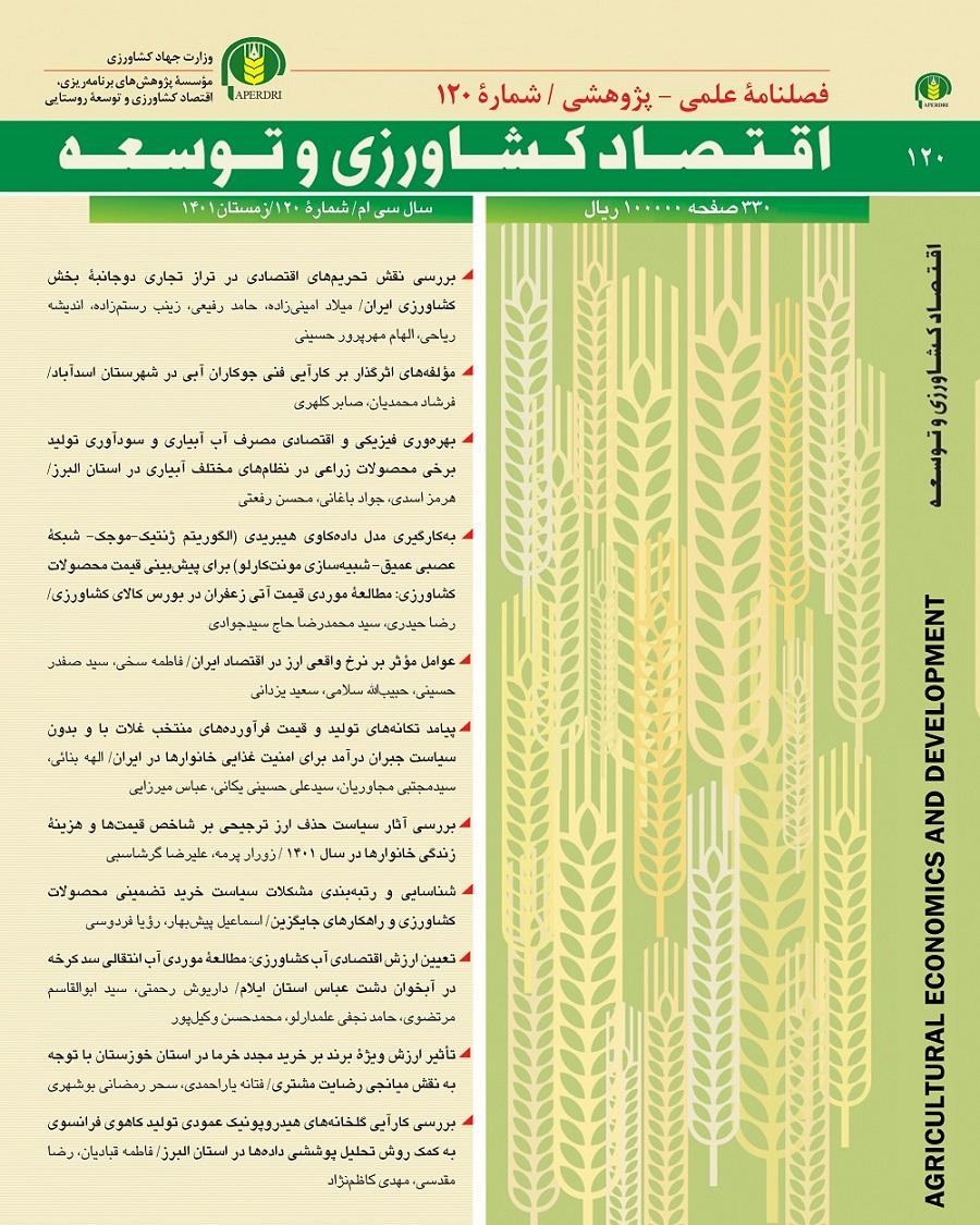 اقتصاد کشاورزی و توسعه